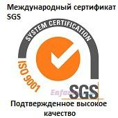 sgs сертификат