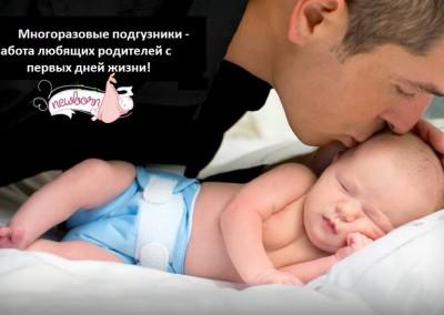 Многоразовые подгузники - забота любящих родителей